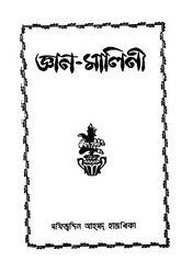 Jnan-malini Part. 1 Ed. 9th