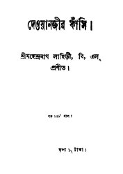 LITERATURE, bengali (1910)