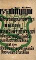 พระราชบัญญัติให้ใช้ประมวลกฎหมายอาญา ๒๔๙๙ - เผ่า ศรียานนท์ - ๒๕๐๐.pdf