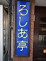 ろしあ亭 - panoramio.jpg