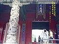 孔庙内 - panoramio (3).jpg