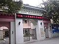 幸安國小 Xingan Elementary School - panoramio.jpg