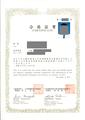 日本語教育能力検定試験 合格証書.png