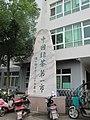 松阳中国绿茶第一市 - panoramio.jpg