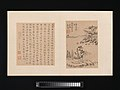 清 名家書畫冊-Album of Painting and Calligraphy for Maoshu MET DP-13189-002 crd.jpg