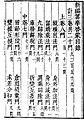 算学启蒙书影.JPG