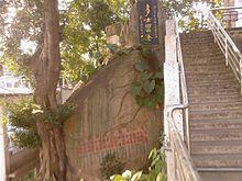 金山摩崖石刻