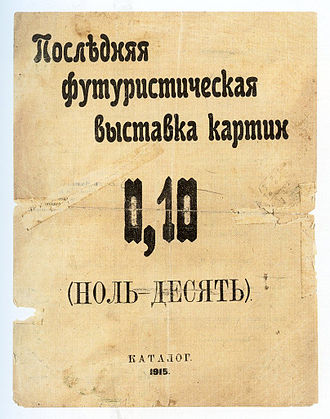 0,10 Exhibition - Cover of the Catalog