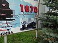 1870 год основания депо.jpg