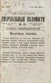 1892. Смоленские епархиальные ведомости. № 13.pdf
