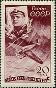 1935 CPA 491 Stamp of USSR-Doronin.jpg