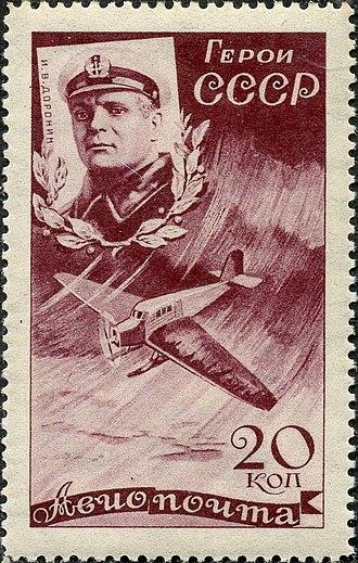 Ivan Doronin - Image: 1935 CPA 491 Stamp of USSR Doronin