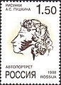 1998. Марка России 0440 hi.jpg