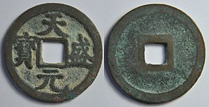 Western Xia coinage - A Tian Sheng Yuan Bao (天盛元寶) coin issued under Emperor Renzong.