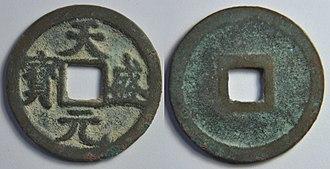 Western Xia coinage - Image: 1cash Xi Xia Ren Zong Tian Sheng H1897 1ar 85 (8723443024)