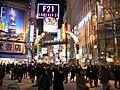 2011-3-11 渋谷センター街入口 - panoramio.jpg