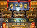 2016 Malakka, Świątynia Cheng Hoon Teng (08).jpg