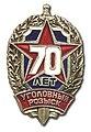 70 лет уголовному розыску МВД СССР.JPG