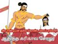 Aathithiya karikala cholan.png