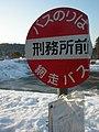 Abashiri Prison -Bus Stop.jpg