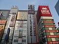 Akihabara Electric Town 05.jpg