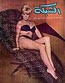 Al Chabaka Magazine cover, Issue 503, 13 September 1965.jpg