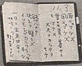Ame ni mo makezu poem in Miyazawa Kenji's pocket notebook.jpg