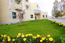Ardabil school of pharmacy.jpg