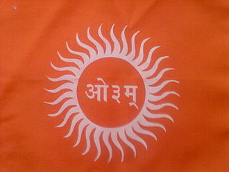 D.A.V. College Managing Committee - Image: Aum The Symbol of Arya Samaj