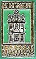 Badge Кижи3.jpg