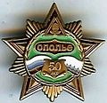 Badge Ополье.jpg