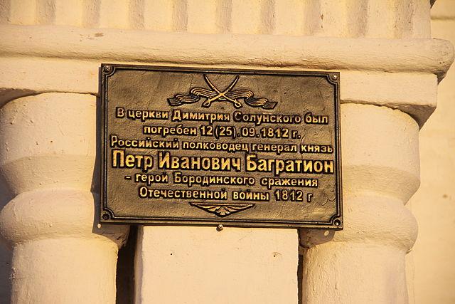 Табличка на Храме Д. Солунского в пос. Сима Владимирской области о первом захоронении П. Багратиона