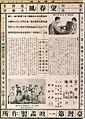 Bangchhunhong 193707 Taiwan kouron.jpg