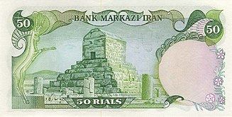 Banknote of shah - 50 rials (rear).jpg