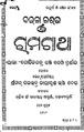 Baula Charita o Ramagatha (Gobinda Bhanja).pdf