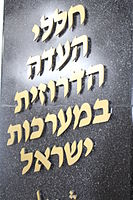 Beit Yad La-Banim, Oliphent house in Dalyat al-Karmel IMG 6140.JPG