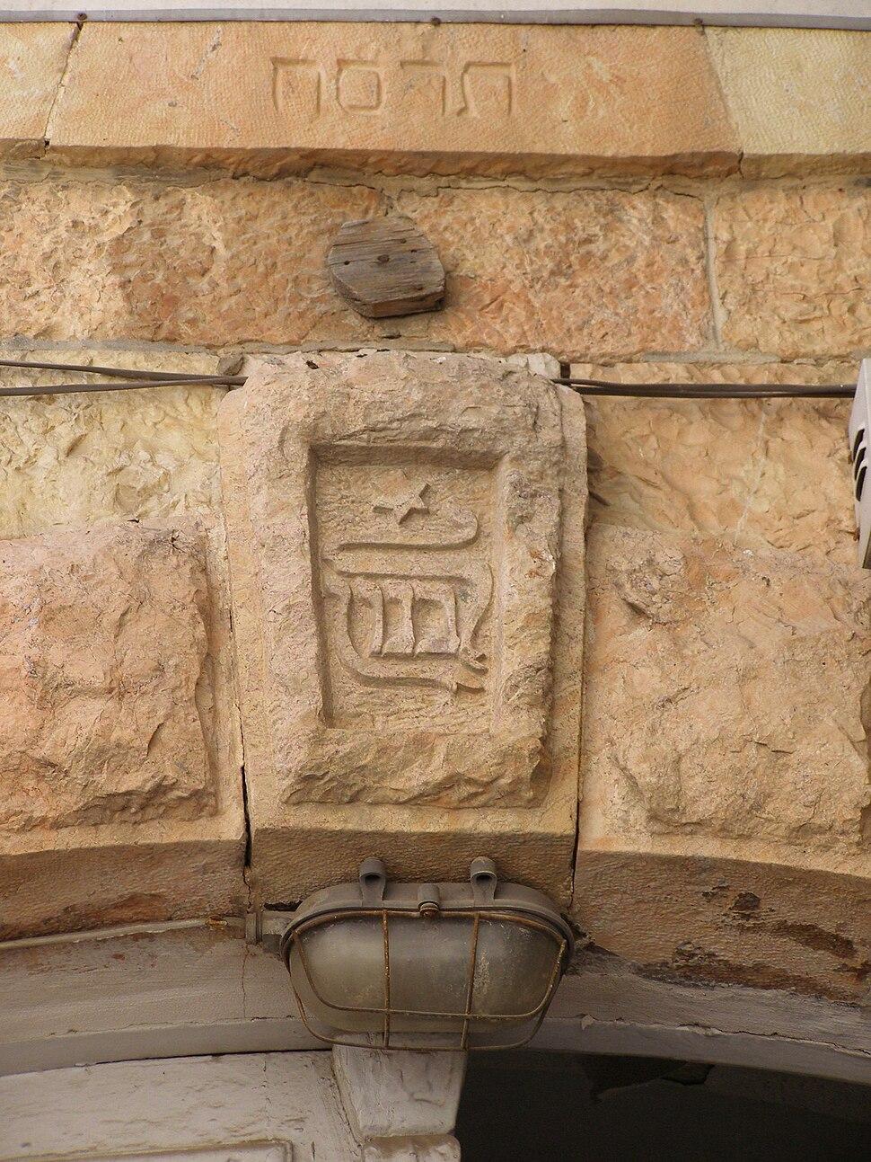 Beit yelin