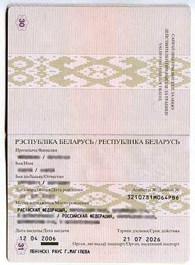 паспорт республики беларусь образец