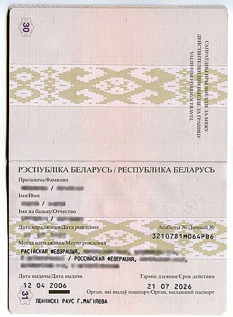 Belarusian passport - Pages 30-31 of a passport with records in Belarusian and Russian (surname, name, patronymic name, date of birth, personal number, place of birth, date of issue, date of expiry and issuing authority).