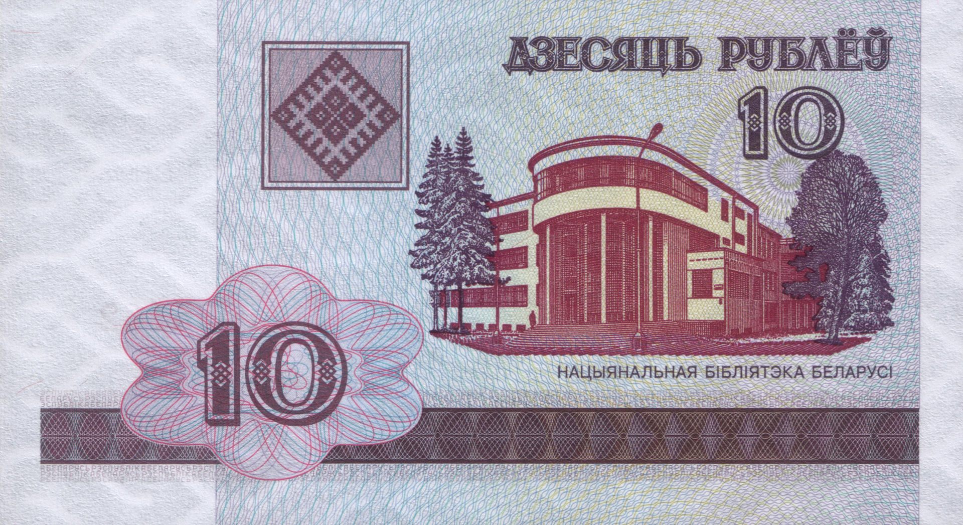 Belarus-2000-Bill-10-Obverse.jpg