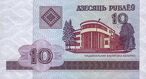 Belarus-2000-Bill-10-Obverse