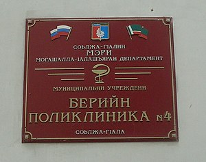 Morphological typology - A plaque in Chechen, an agglutinative language.