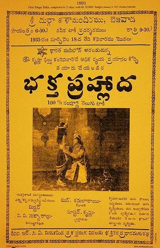 Telugu cinema - Promotional poster of Bhakta Prahlada the first full length Telugu talkie produced and directed by H. M. Reddy to have a theatrical release.