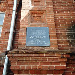 Photo of Oleg Pavlovich Modnikov black plaque