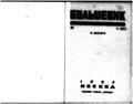 Bolshevik 1925 - No1.pdf