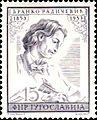 Branko Radičević 1953 Yugoslavia stamp.jpg