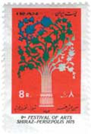 Shiraz Arts Festival - Stamp of the Shiraz Art Festival, 1975