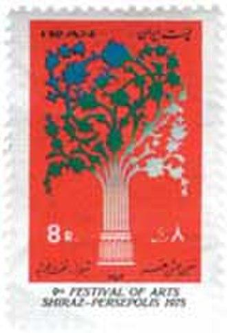 Shiraz Arts Festival - Stamp of the Shiraz Art Festival, 1975