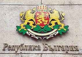 Bulgarian coat of arms.jpg