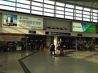 Central Japan International Airport Station 20150125.JPG